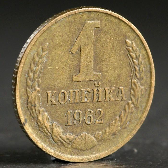 """Монета """"1 копейка 1962 года"""""""