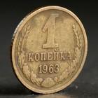 """Монета """"1 копейка 1963 года"""""""
