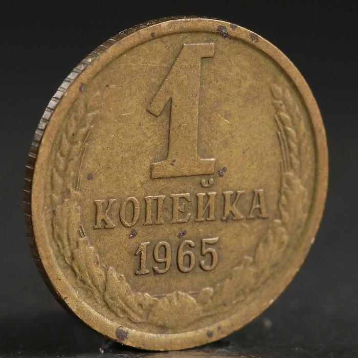 """Монета """"1 копейка 1965 года"""""""