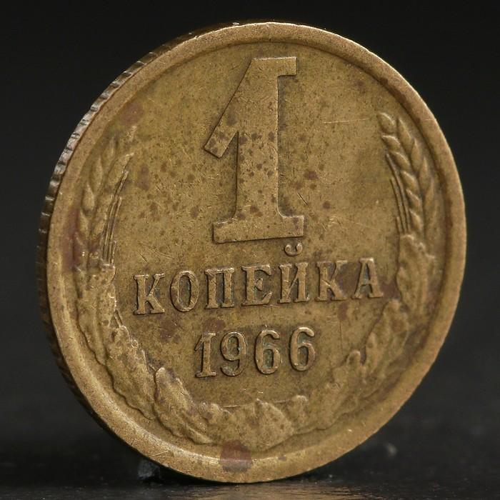 """Монета """"1 копейка 1966 года"""""""