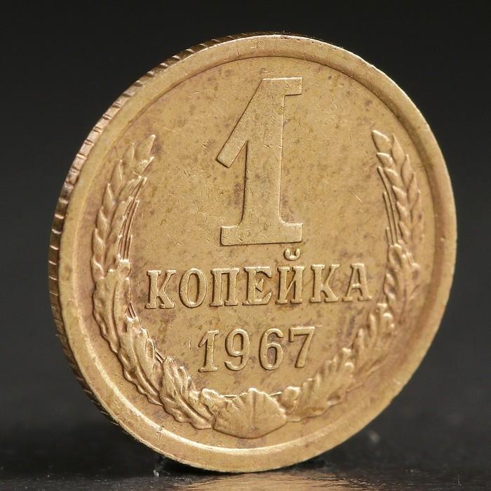 """Монета """"1 копейка 1967 года"""""""