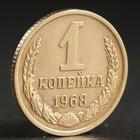 """Монета """"1 копейка 1968 года"""""""