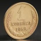 """Монета """"1 копейка 1969 года"""""""