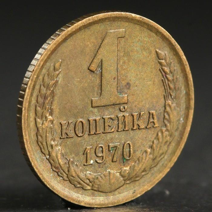 """Монета """"1 копейка 1970 года"""""""