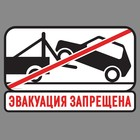 """The sticker on the car """"the Evacuation is forbidden"""""""