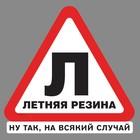 "Наклейка на авто ""Л"""