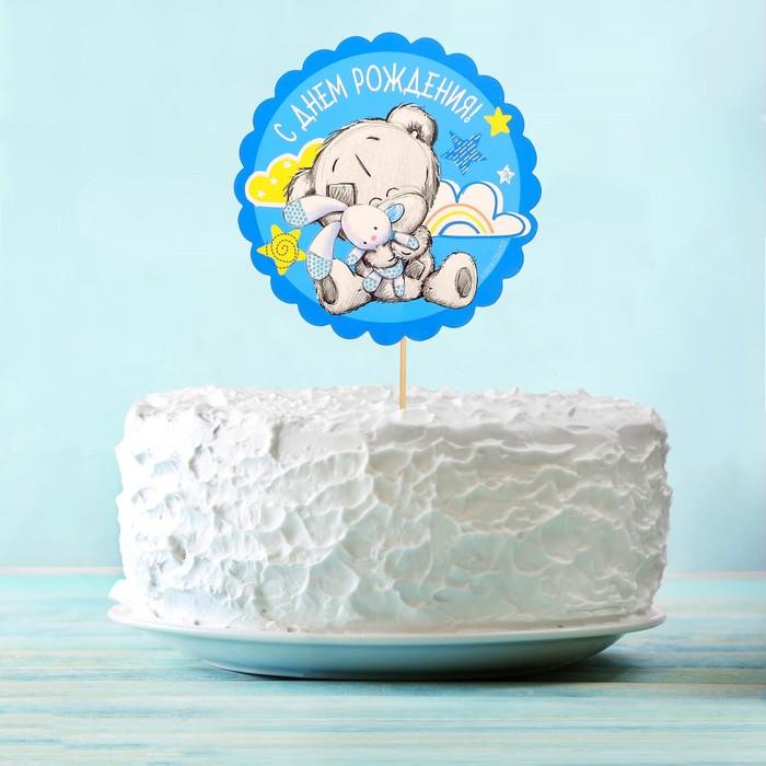 """Топпер в торт Me To You """"С Днем Рождения, малыш"""""""