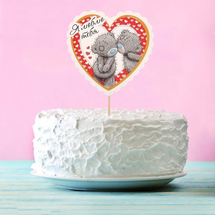 """Топпер в торт Me To You """"Я люблю тебя"""""""