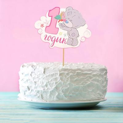 "Топпер в торт Me To You ""1 годик"" малышка"