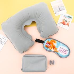 Дорожный набор «Мне на все наспать»: подушка, маска для сна, беруши