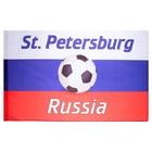 Флаг России с футбольным мячом, Санкт-Петербург, 90х150 см, полиэстер