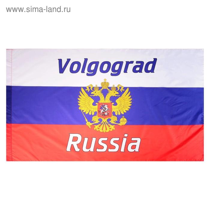 Флаг России с гербом, Волгоград, 60х90 см, полиэстер