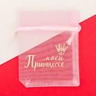 Мешочек подарочный органза «Моей принцессе», 8 х 10 см