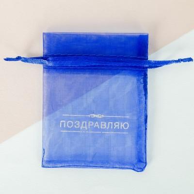 Мешочек подарочный органза «От всей души», 8 х 10 см