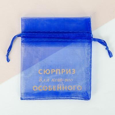 Мешочек подарочный органза «Сюрприз для кого-то особенного», 8 х 10 см