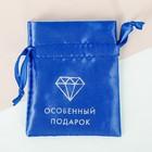 Мешочек подарочный атласный «Особенный подарок», 8 х 10 см