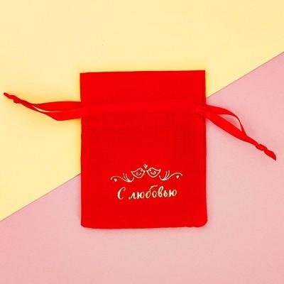 Мешочек подарочный «С любовью», 8 × 10 см
