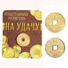 Монета талисман на подложке