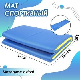 Мат мягкий, oxford, 145 х 52 х 2 см, цвет синий/жёлтый