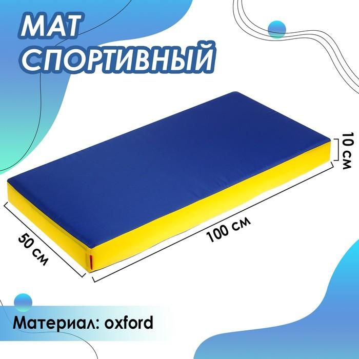 Мат 100 х 50 х 10 см, oxford, цвет жёлтый/синий