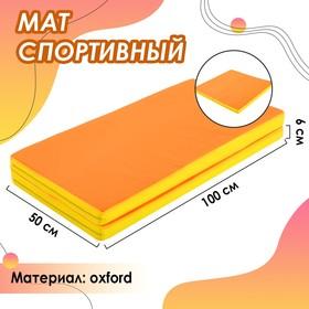 Мат 100 х 100 х 6 см, 1 сложение, oxford, цвет жёлтый/оранжевый