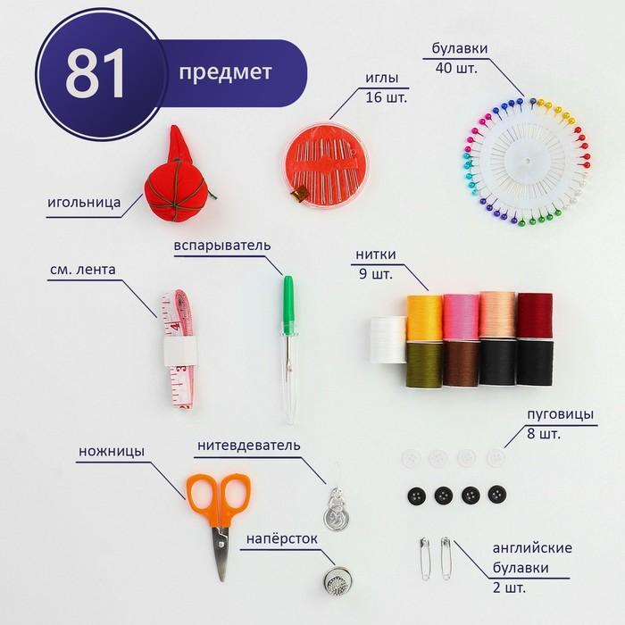Набор для шитья в пластиковой коробке - фото 688490