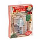 Новогодняя кукла «Снегурочка», набор для шитья, УЦЕНКА, 16,5 × 22,5 × 3,5 см