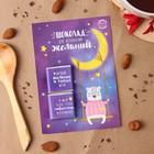 """Шоколад 2 шт на открытке """"Шоколад для исполнения желаний"""""""