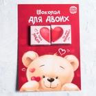 Шоколад в открытке «Шоколад для двоих», 5 г х 2 шт.