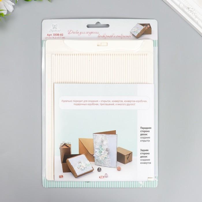 """Доска для создания конвертов и открыток """"Рукоделие""""  21,5x16,2x0,7см - фото 797984402"""