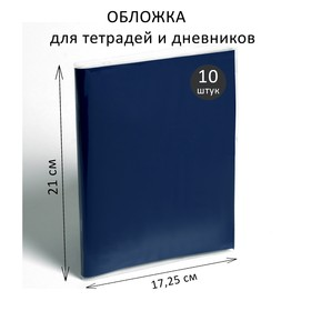 Набор обложек ПВХ 10 штук, 210 х 350 мм, 200 мкм, для тетрадей и дневников
