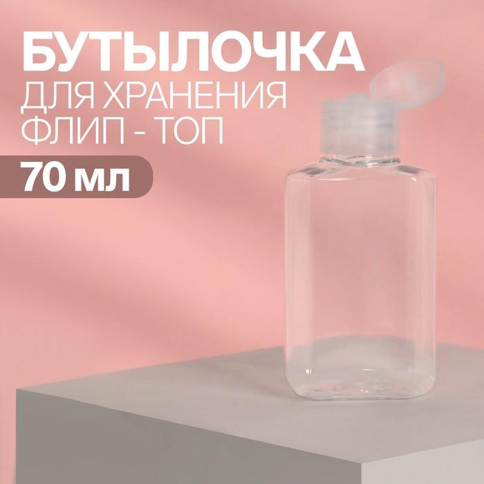 Бутылочка для хранения, крышка флип-топ, 30мл, цвет прозрачный