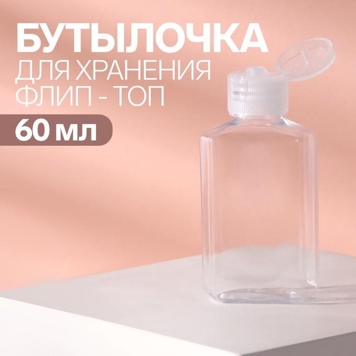 Бутылочка для хранения, 60 мл, цвет прозрачный
