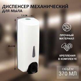 Диспенсер для жидкого мыла механический 370 мл, пластик, цвет белый
