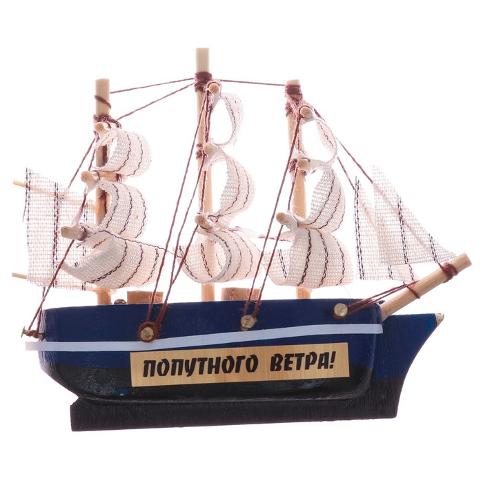 """Корабль""""Попутного ветра!"""", магнит 8 х 10 см"""