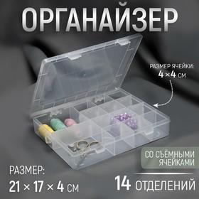 Контейнер для рукоделия, со съёмными ячейками, 14 отделений, 21 × 17 × 4 см, цвет прозрачный