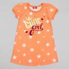 Ночная сорочка для девочки, рост 110 (60) см, цвет коралл 9155