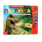 """Книга с музыкальным чипом """"Прогулка с динозаврами"""", 21 х 21 см"""