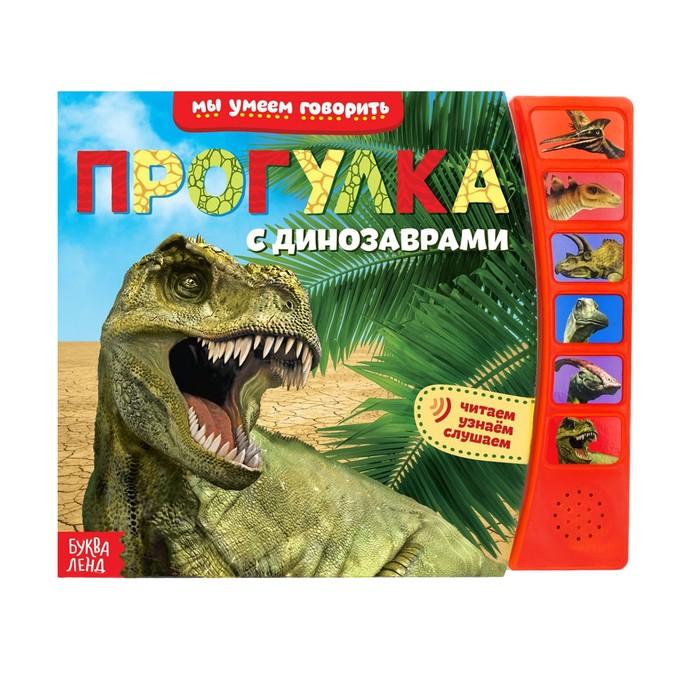 Музыкальная книга «Прогулка с динозаврами», 12 стр. - фото 974314