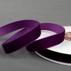 Лента бархатная, 15 мм, 18 ± 1 м, цвет фиолетовый №58
