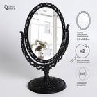 Зеркало настольное «Ажур», двустороннее, с увеличением, зеркальная поверхность 8,8 × 12,2 см, цвет чёрный