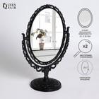 Зеркало настольное «Ажур», двустороннее, зеркальная поверхность 11 × 16 см, цвет чёрный