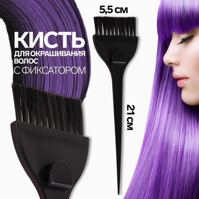 Кисть для окрашивания волос с фиксатором, цвет черный
