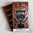 """Шоколад 27 г в коробке """"Папа-мой герой"""""""