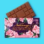 """Шоколад 27 г в коробке """"Любимому воспитателю"""""""