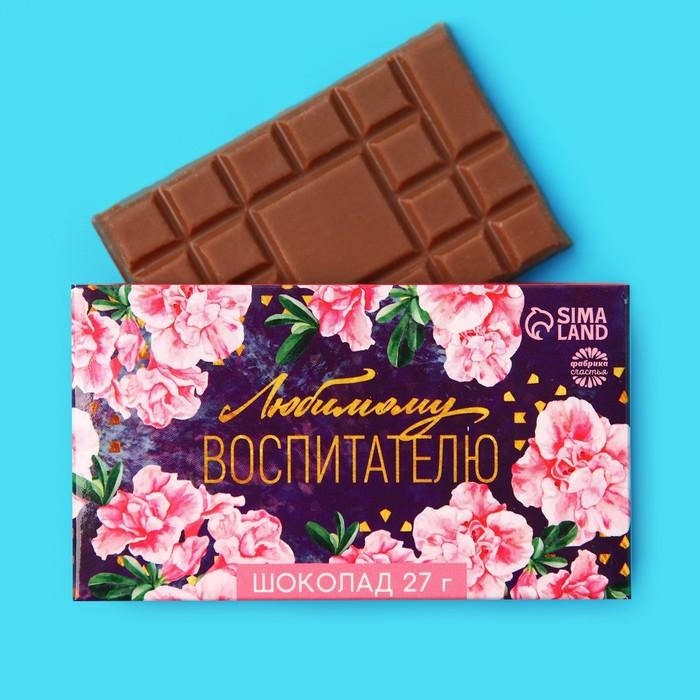 Шоколад молочный «Любимому воспитателю», 27 г