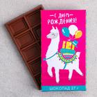 Шоколад молочный «С Днём Рождения», 27 г