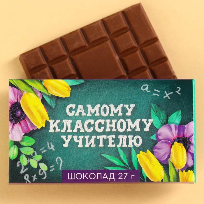 "Шоколад 27 г в коробке ""Самому классному учителю"""