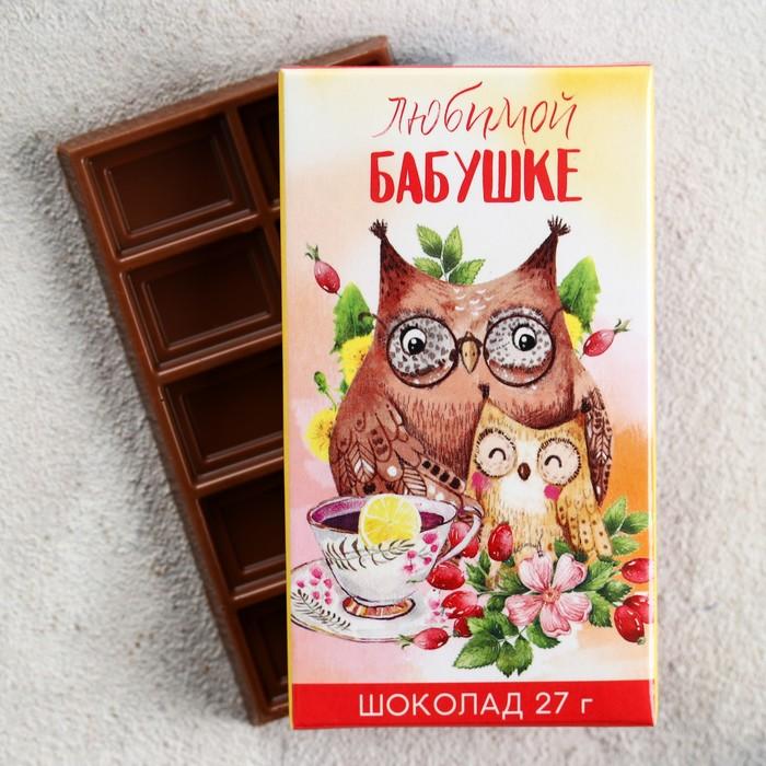 Шоколад молочный «Любимой бабушке», 27 г