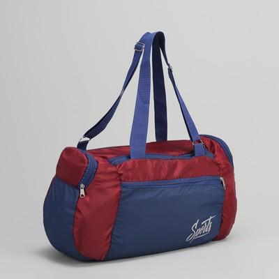 Сумка спортивная, отдел на молнии, наружный карман, цвет синий-бордовый